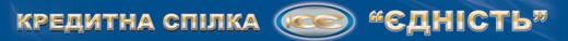 Кредитна спілка «Єдність»