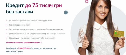 Банк Львів