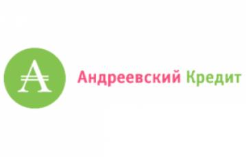 Андреевский Кредит